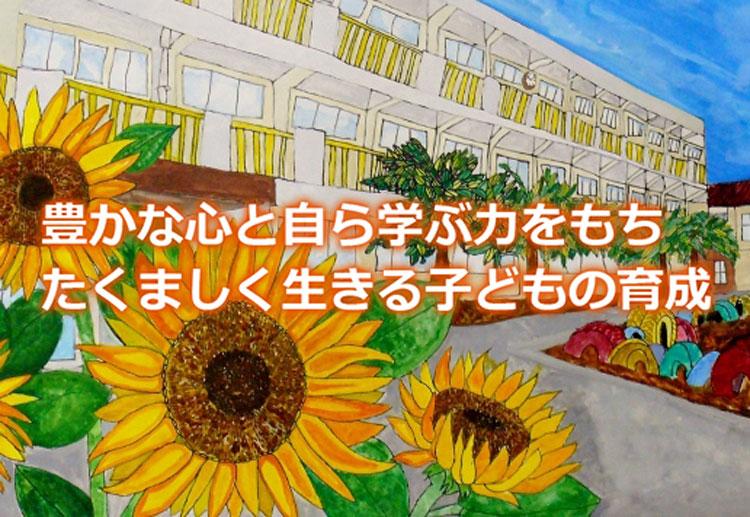 飯塚東小学校