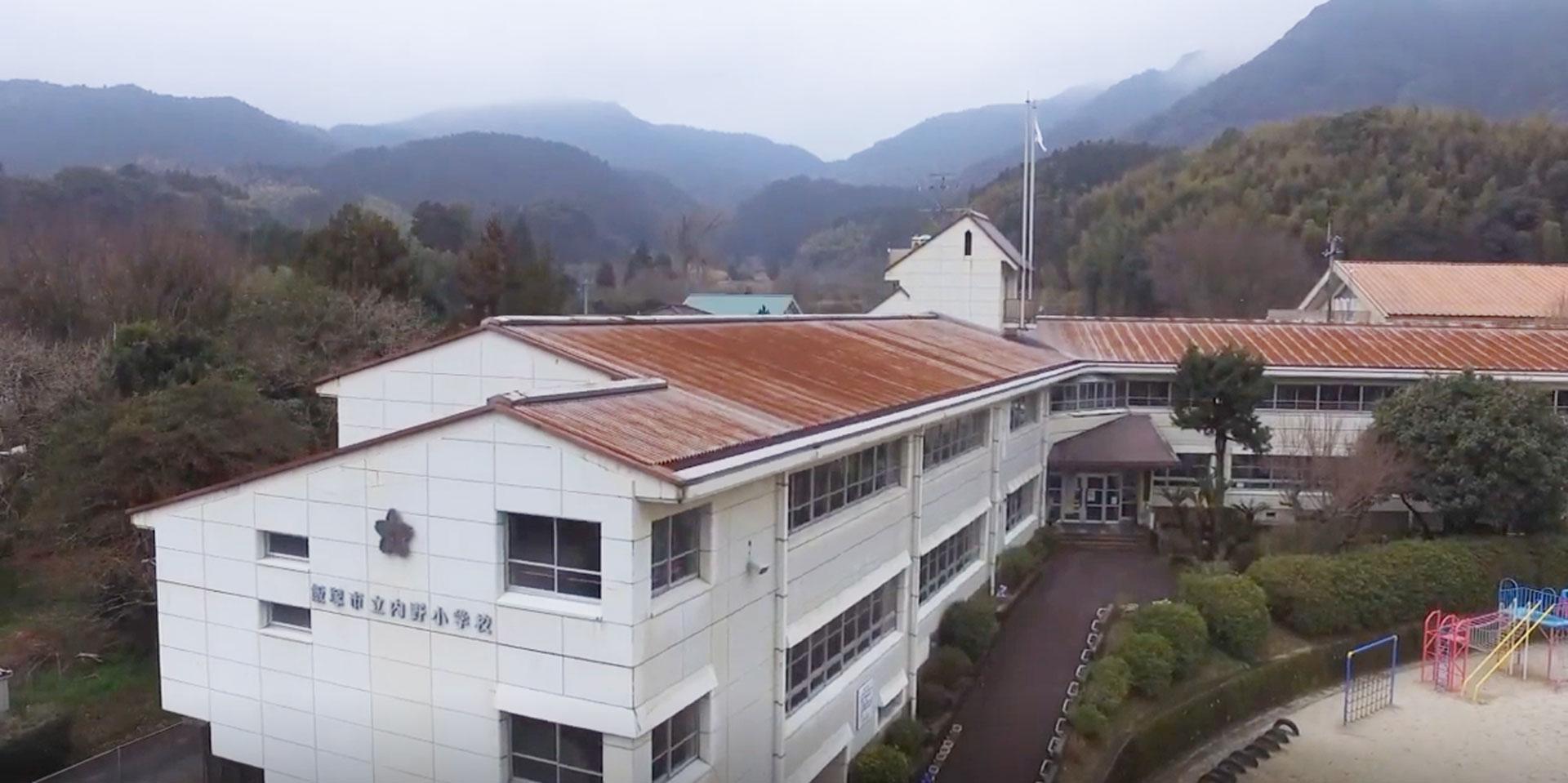 内野小学校
